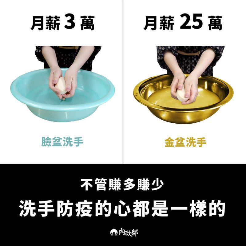 內政部小編宣傳洗手防疫用上時事梗(圖/翻攝內政部臉書)
