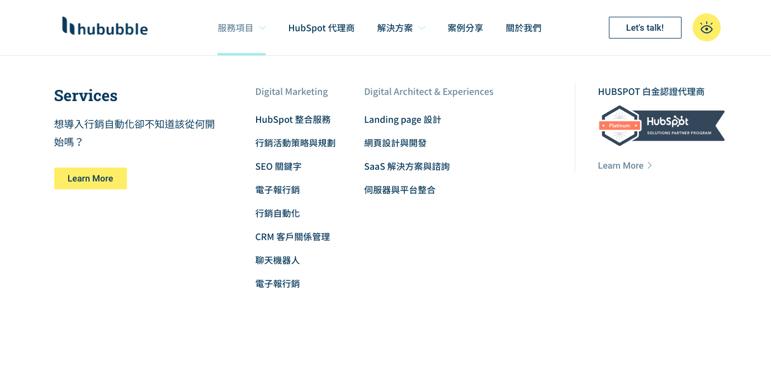 HubSpot 代理商 hububble 網站設計