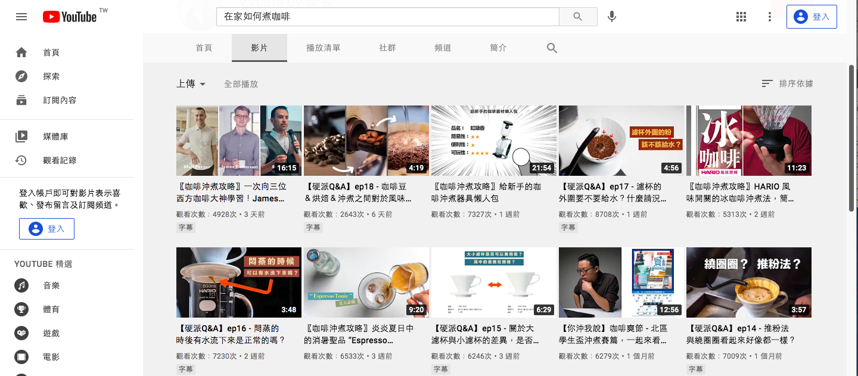 如何在家製作咖啡 youtube 搜尋結果 2