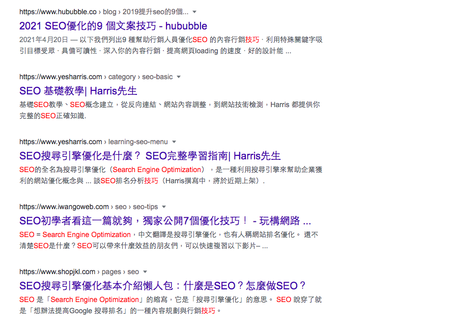 SEO 技巧 google 搜尋畫面