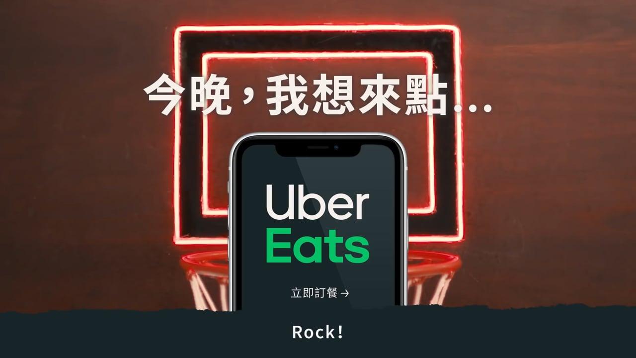 uber_eat