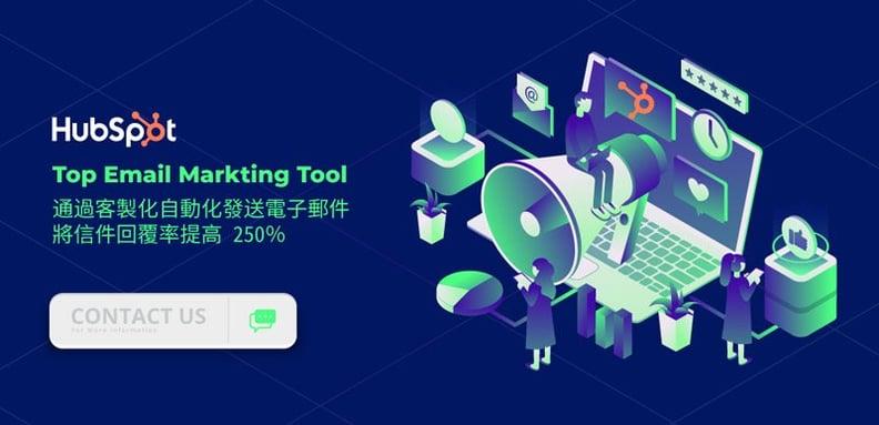 HubSpot 電子報行銷工具