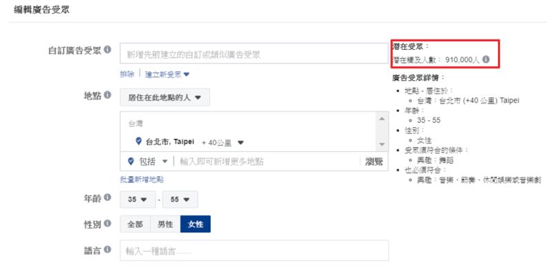 facebook廣告設定