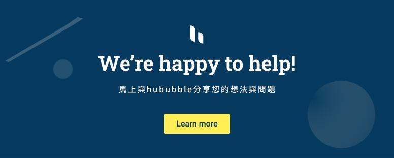 聯絡 HubSpot Taiwan 白金代理商