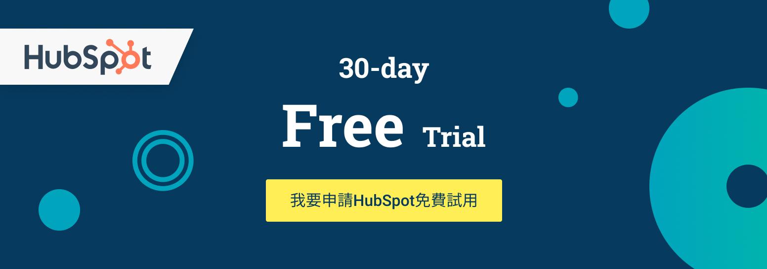 hubspot free 4