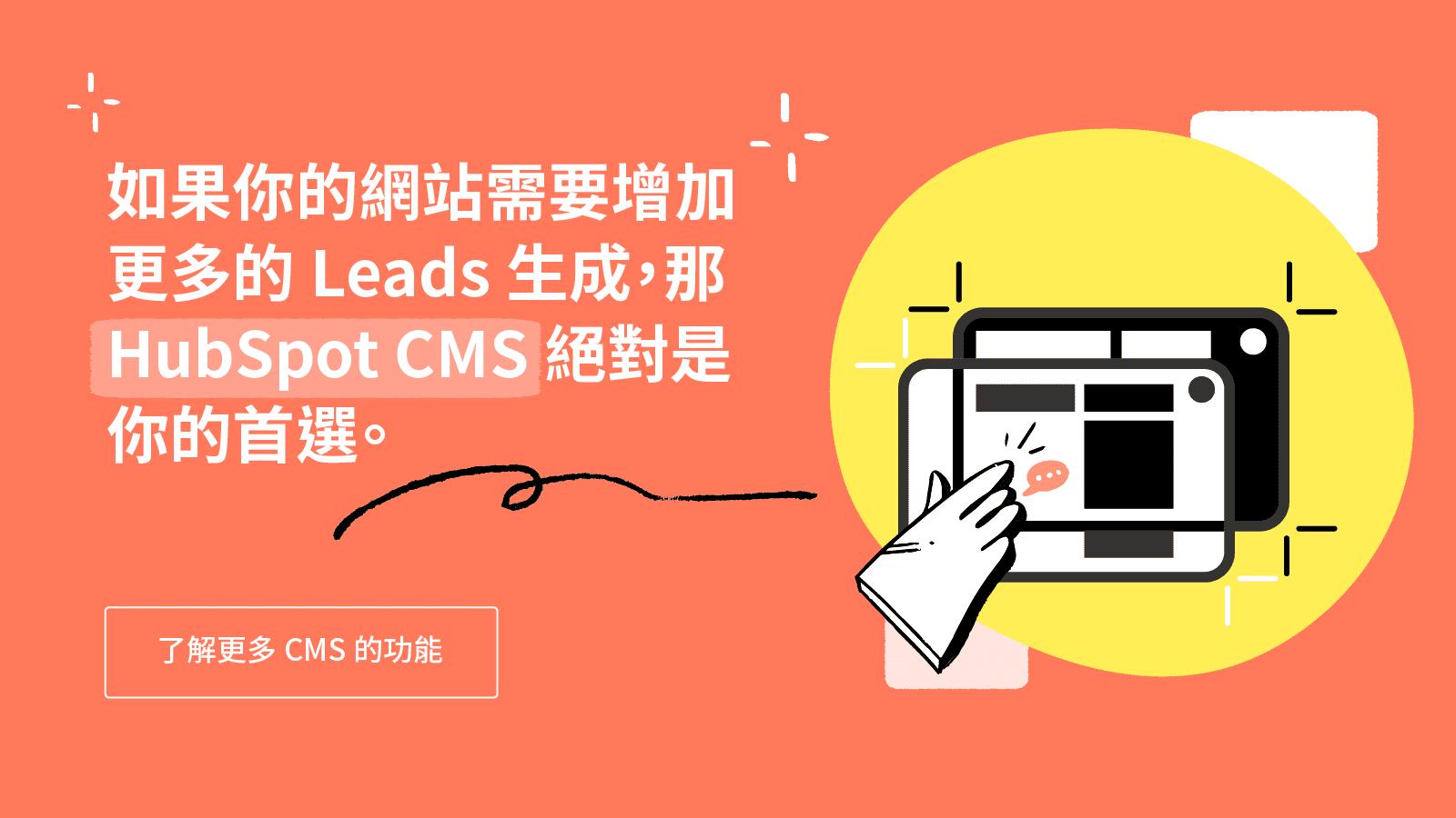 HubSpot 台灣 Banner-CMS