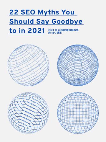 2021 SEO Myths