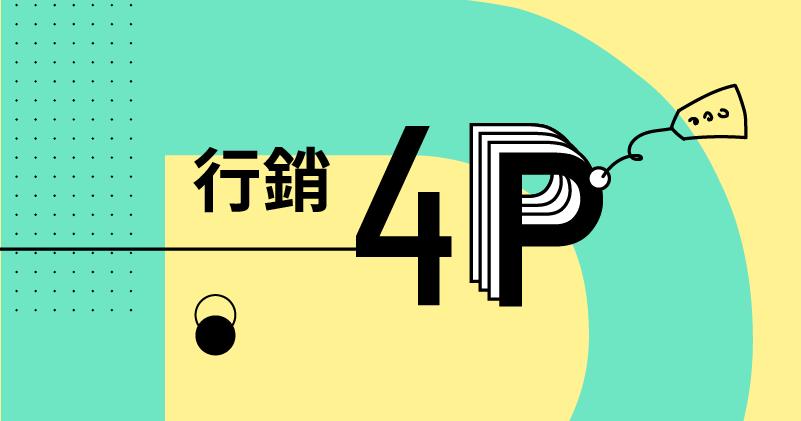 行銷4P&4P 分析