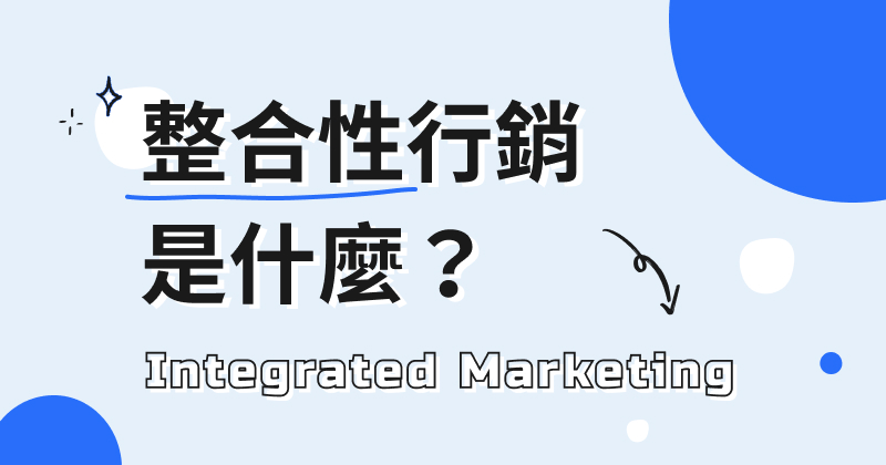 網路行銷公司&整合行銷公司