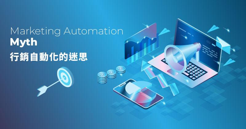行銷自動化 (Marketing Automation) 的功能與五大迷思