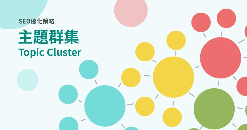 2021 年必學的 SEO 優化規劃策略,主題群集(Topic Cluster)