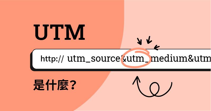 UTM 是什麼