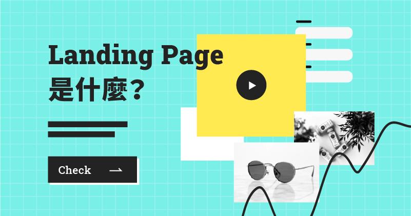 Landing Page 一頁式網站