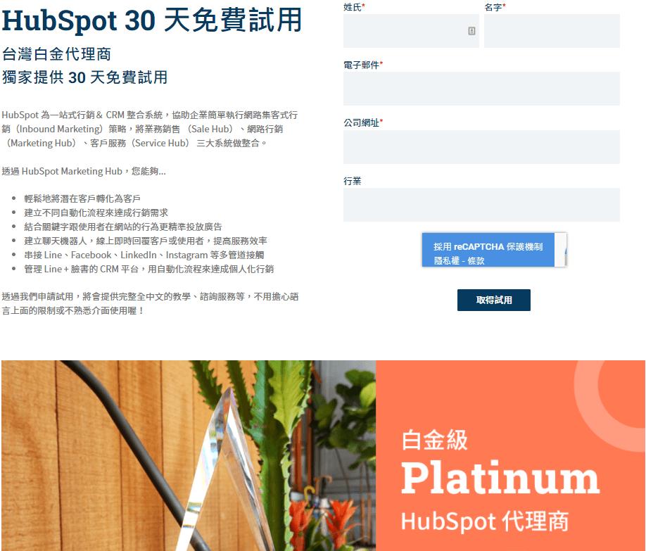 hubspot 30 天免費試用